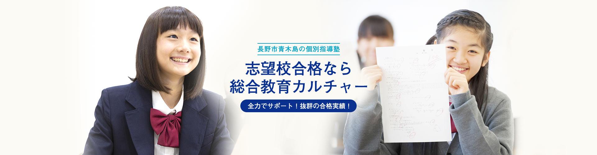 長野市青木島の個別指導塾 志望校合格なら総合教育カルチャー 全力でサポート!抜群の合格実績!